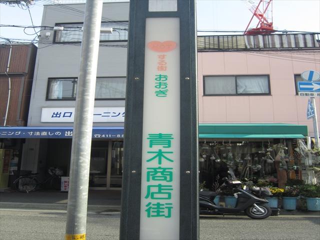 青木商店街