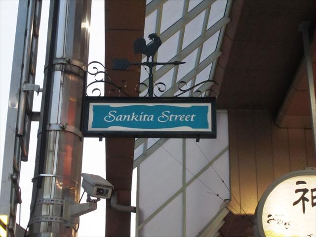 サンキタ通り商店街