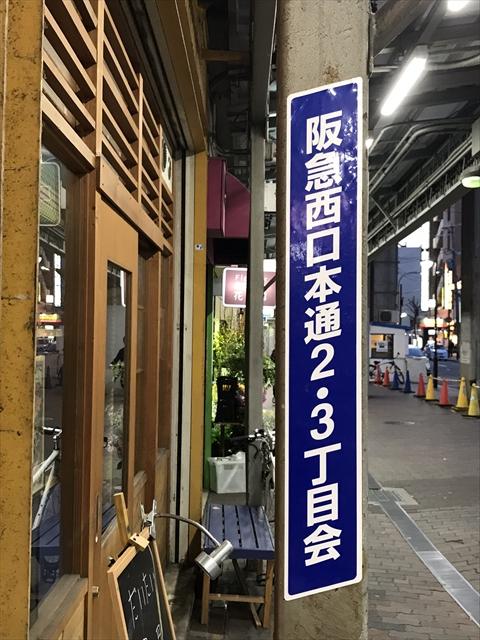 阪急西口本通二・三丁目会