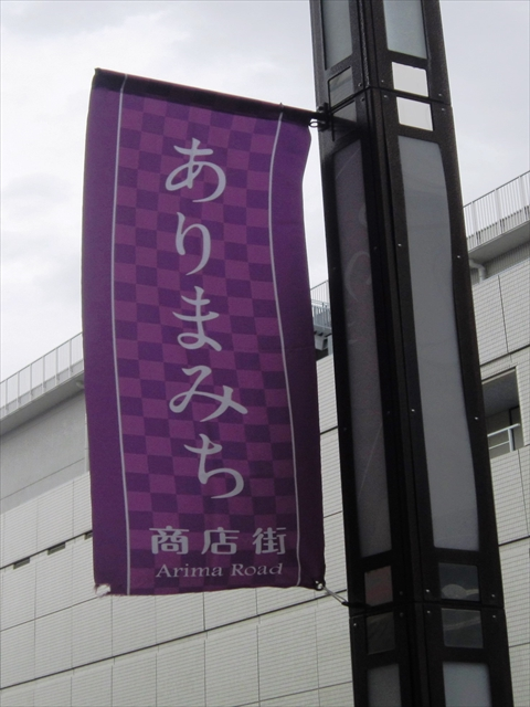 神戸住吉 ありまみち商店街