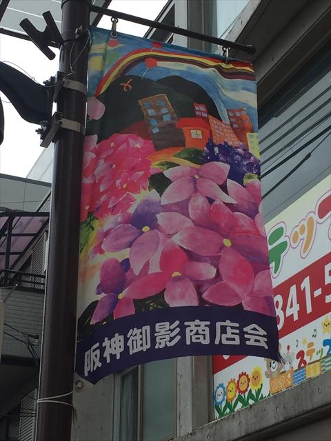 阪神御影商店会