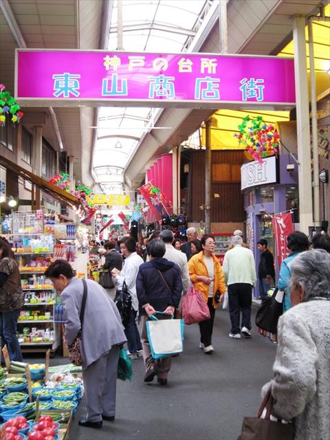 東山商店街